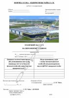 """Образец: """"Технический паспорт на промышленное здание"""""""